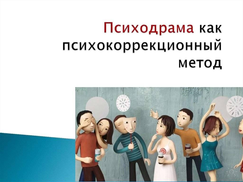 Психодрама. новости, обучение, группы, техники, форум.