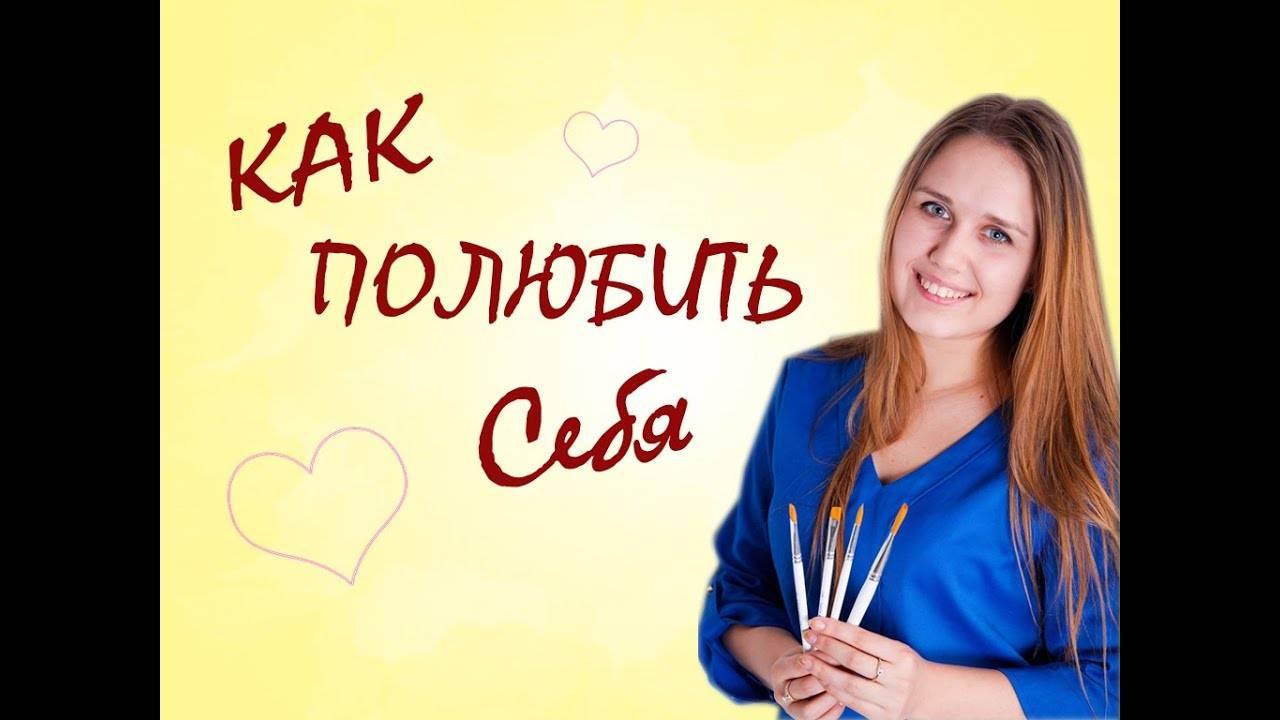 Как любить себя 10 советов . методика луизы хей из десяти шагов научит любить себя здесь и сейчас ivashkofemem.ru