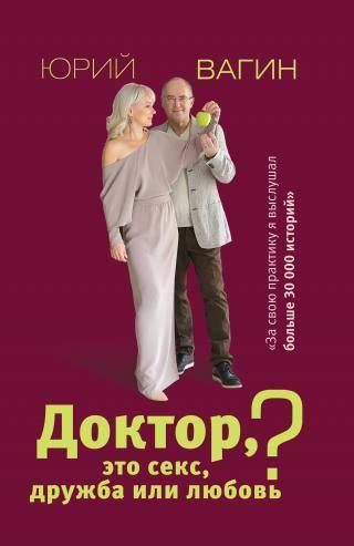 Аномалии родительской любви (2 стр.)