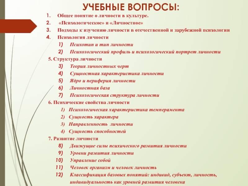 Занимательная психология человека и его личности