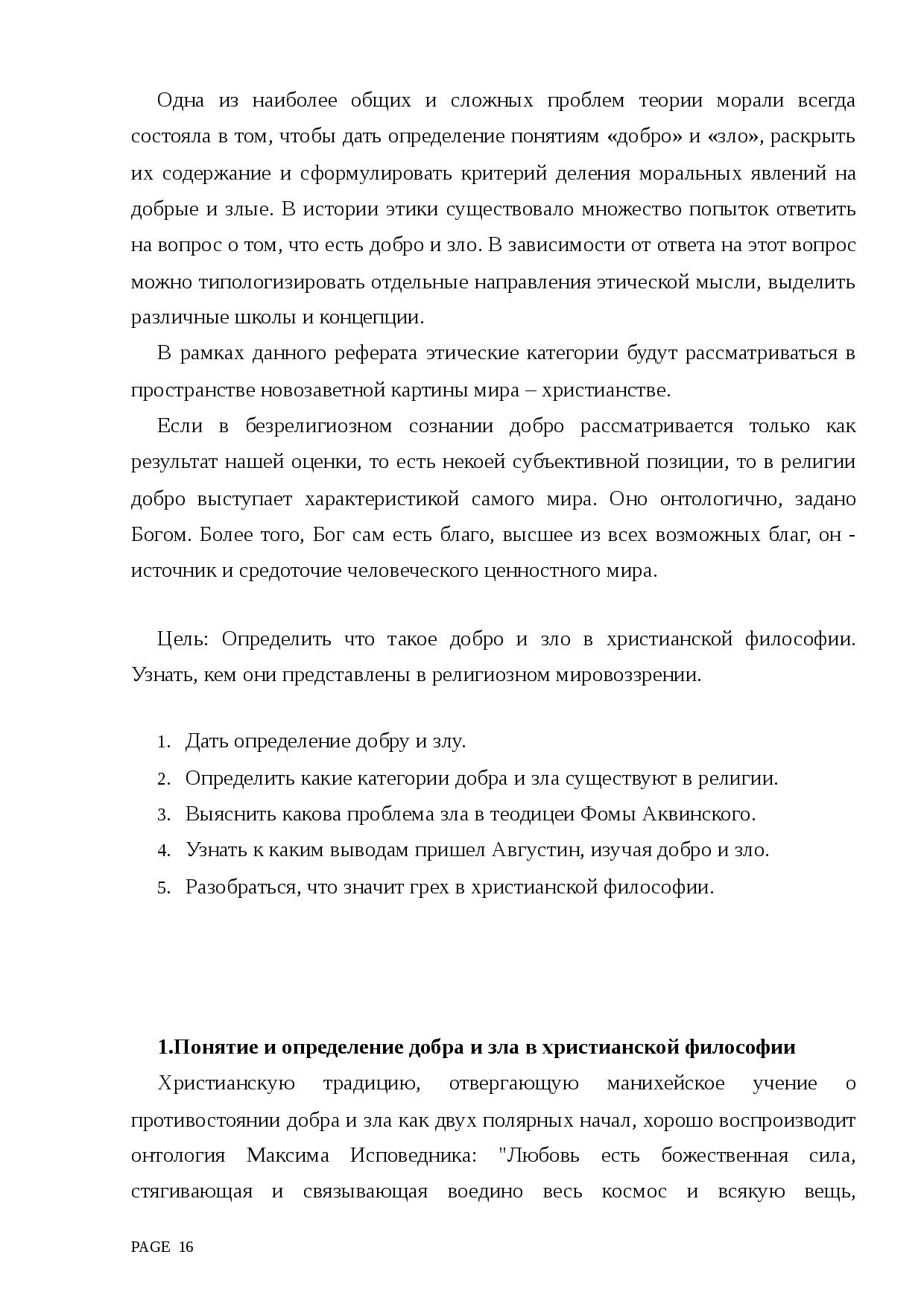 Структура современных религий — студопедия
