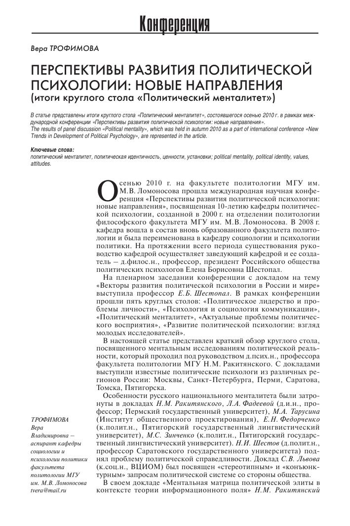 Ведение подстроек. раппорт - реферат