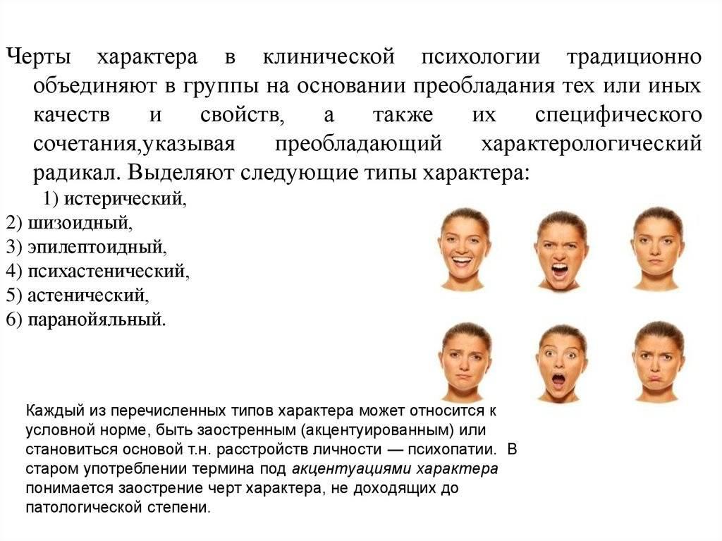 Психастенический тип | акцентуации личко