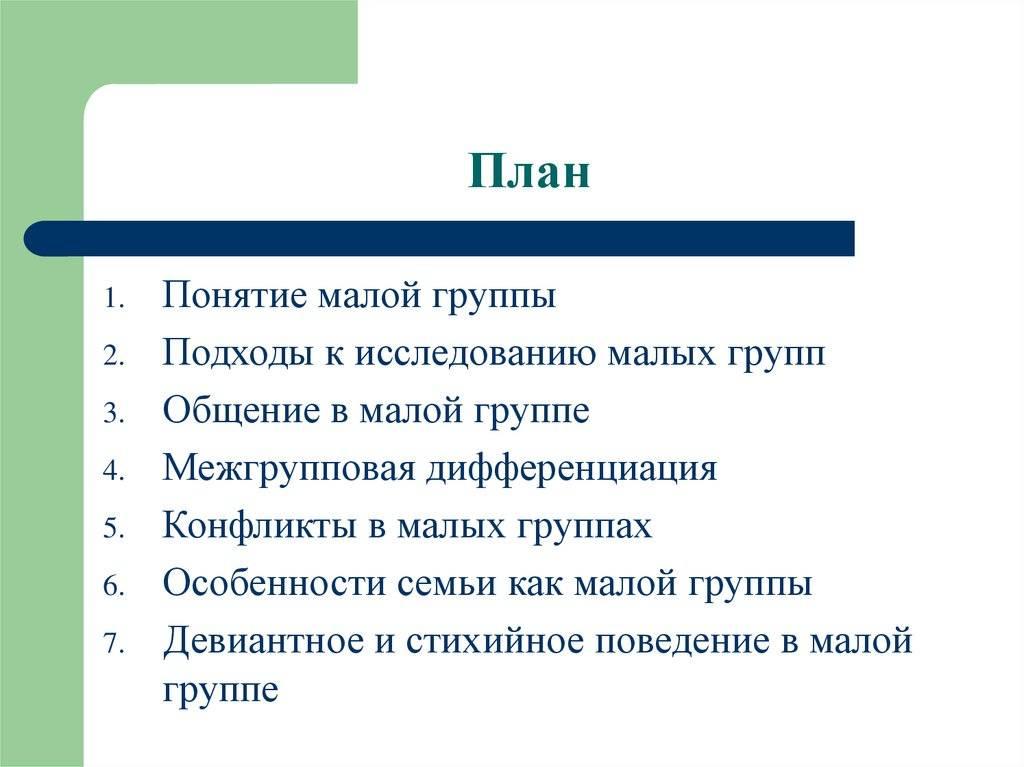 Поведение на работе: психология отношений в коллективе