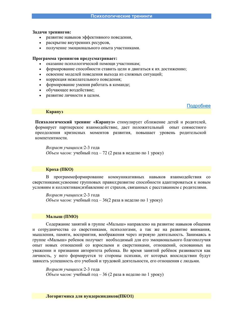 Ресурсы (психология) — википедия