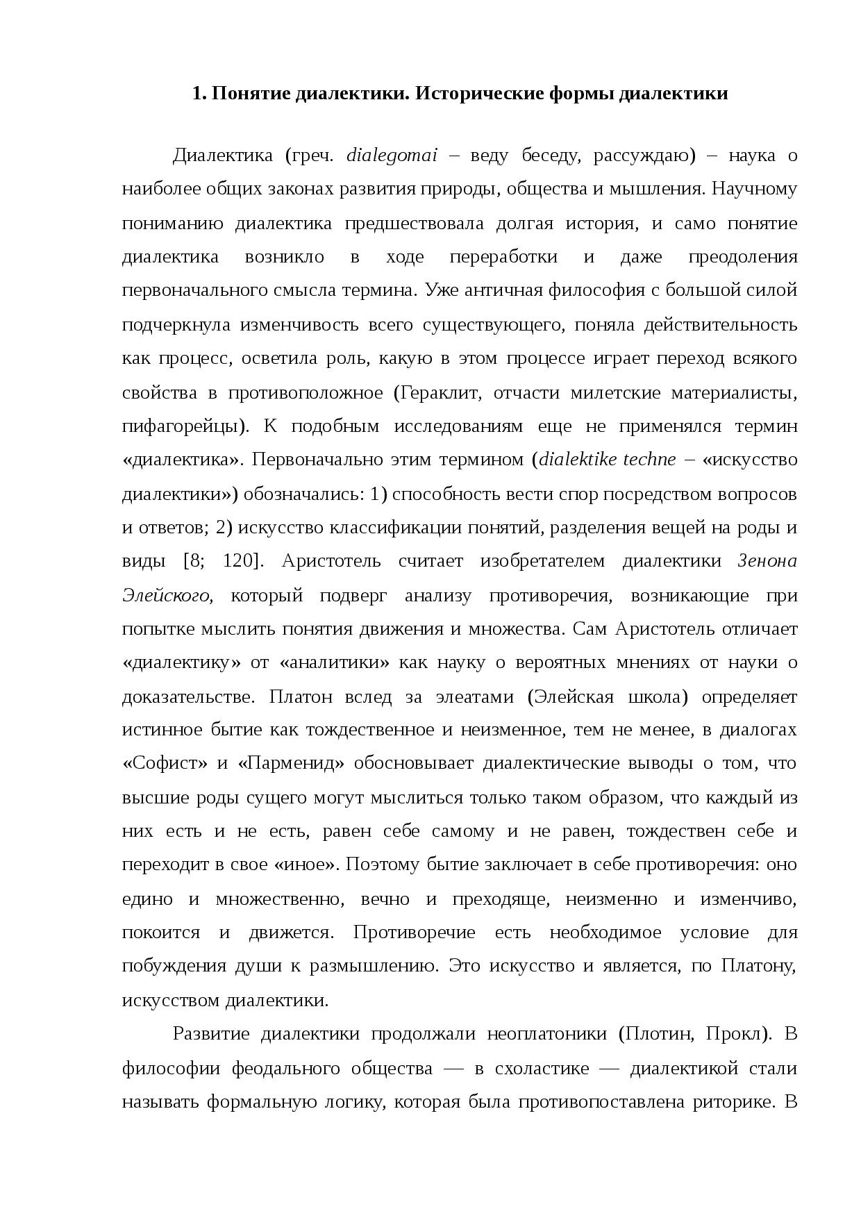 Психологика - диалектика