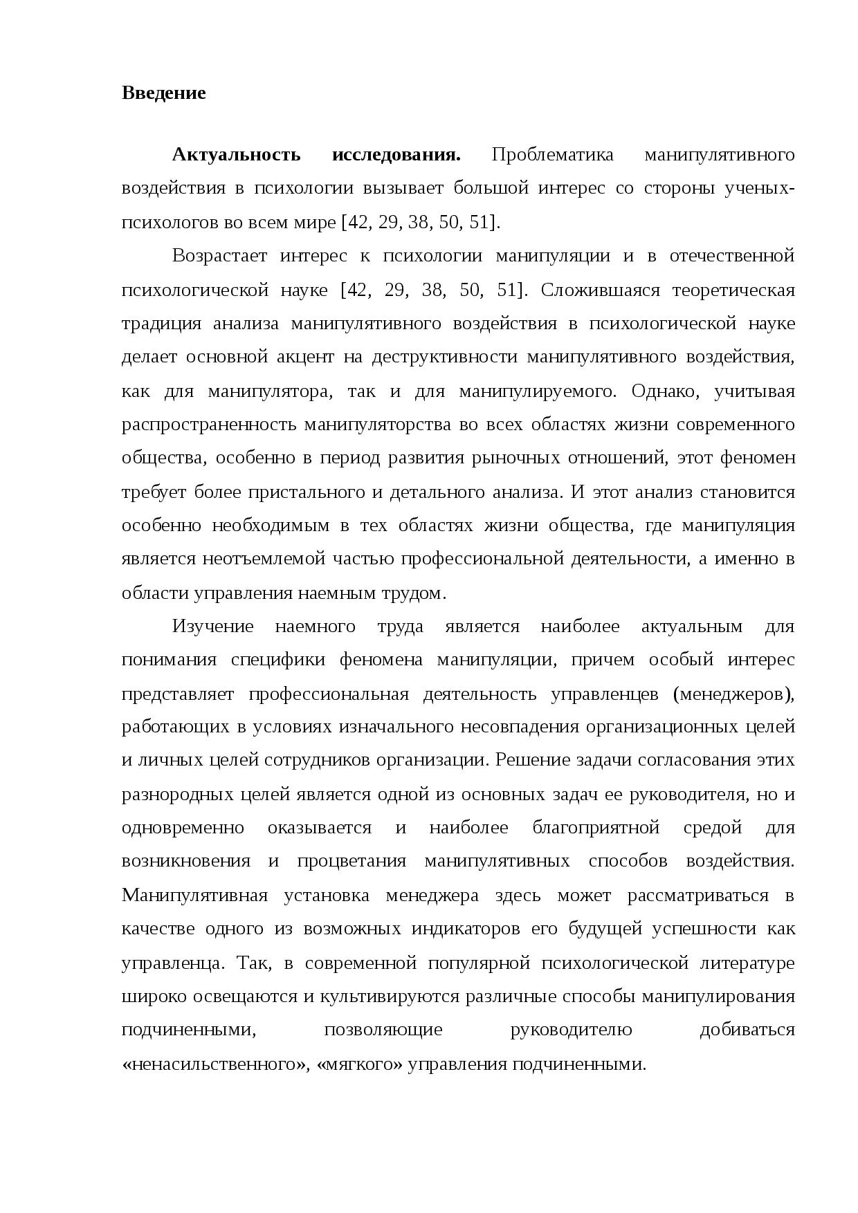 Манипулятор психология