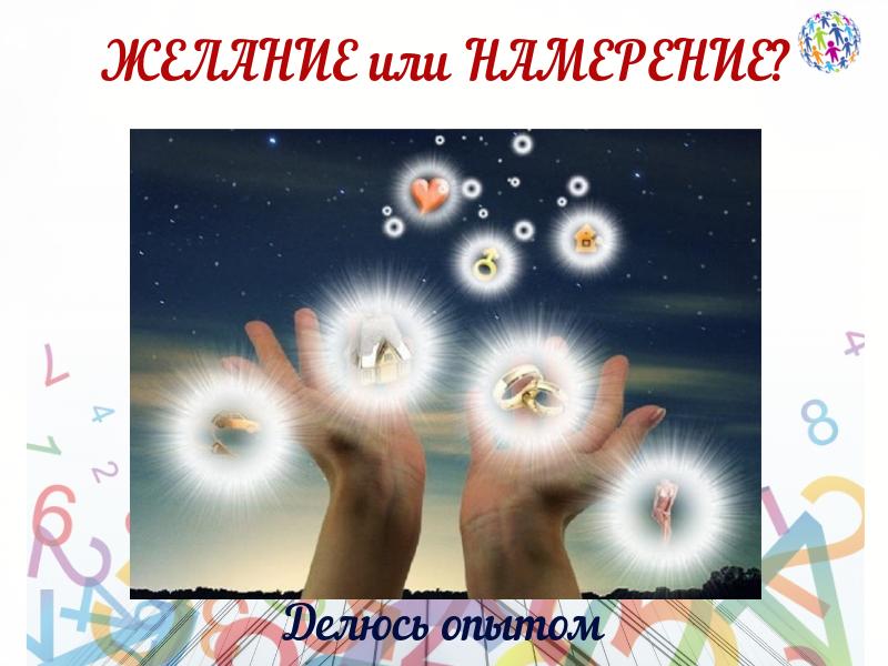 Психология: намерение - бесплатные статьи по психологии в доме солнца