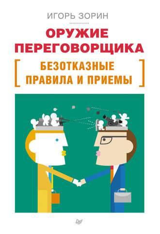 Методы психологического воздействия — приемы влияния на людей