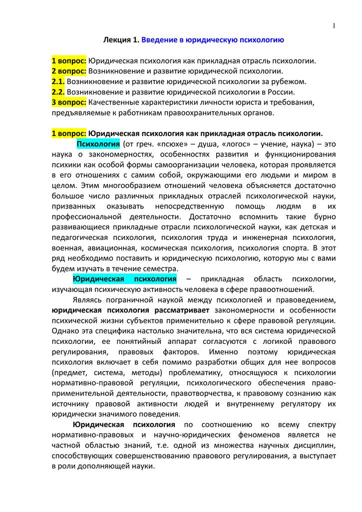 Вопросы психологии — википедия