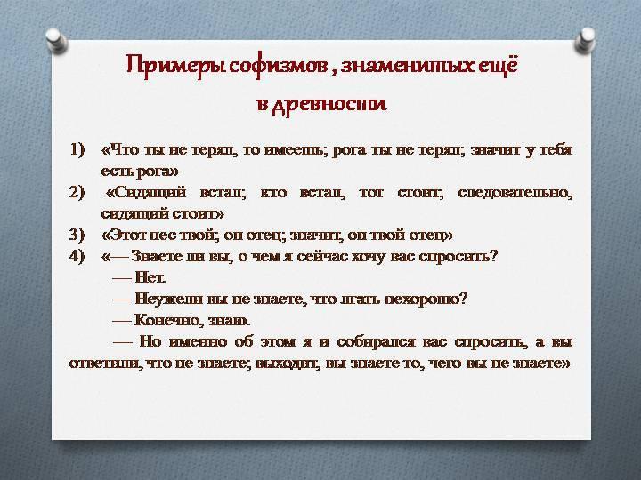 Софизм — википедия. что такое софизм