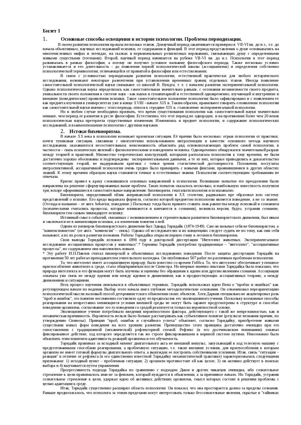 Братусь б. с. двойное бытие души и возможность христианской психологии (текст)