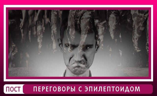 Эпилептоидный тип личности: характеристика и признаки эпилептоидного психотипа. как общаться с возбудимым человеком? как найти подход к эпилептоиду?