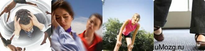 Рекомендации при возникновении кружения головы при ходьбе. Качает при ходьбе