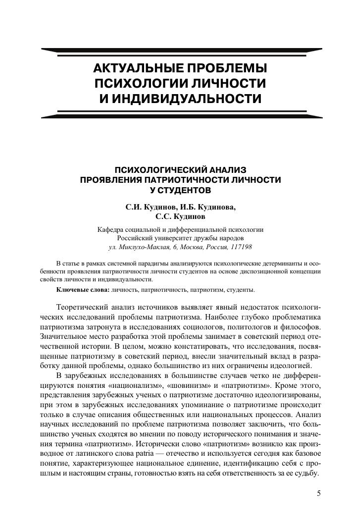 Книга дифференциальная психология онлайн - страница 4