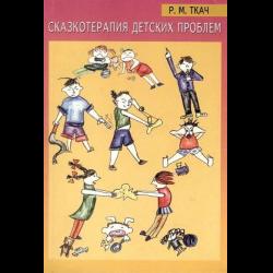 Сказкотерапия для детей и взрослых как метод психологической коррекции
