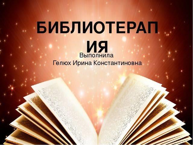 Библиотерапия — википедия с видео // wiki 2