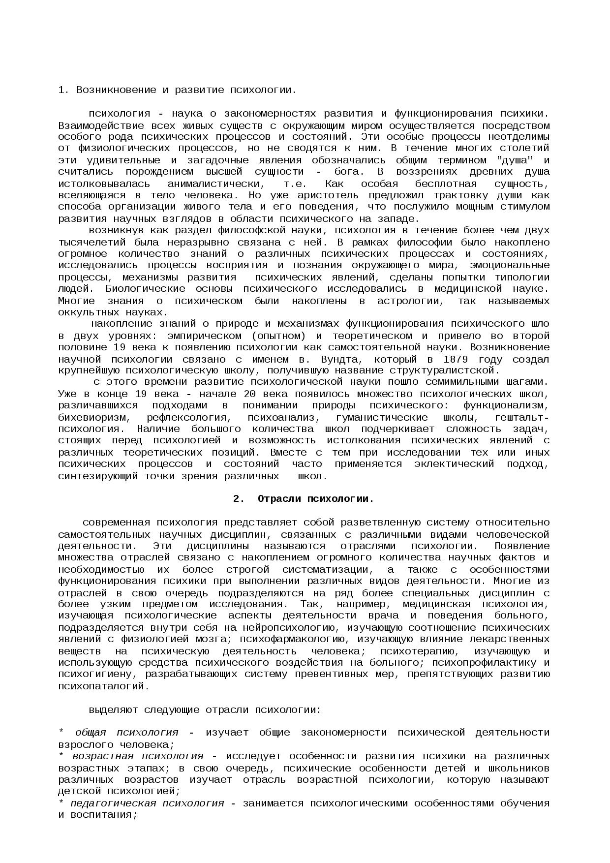 Гештальтпсихология - вики
