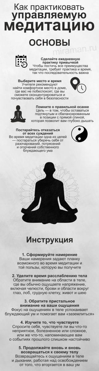 Влияние медитации и медитативные техники