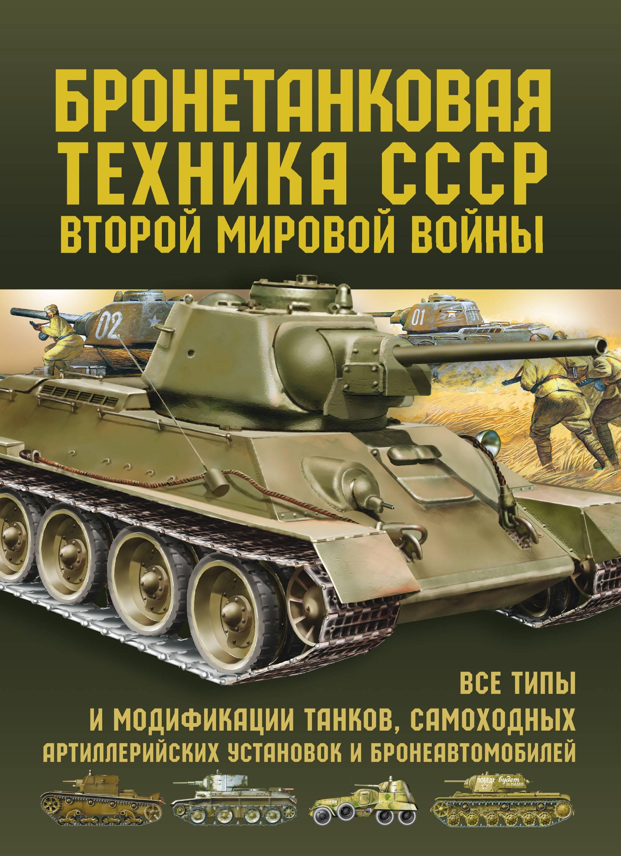 Разведывательные машины - легкий плавающий танк пт-76