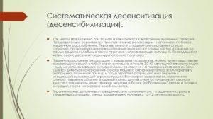 Систематическая десенсибилизация — википедия. что такое систематическая десенсибилизация