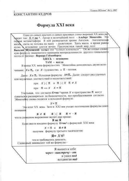 Кедров, константин александрович - вики