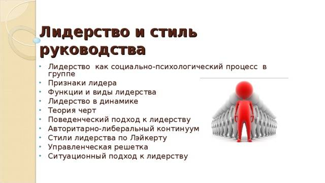 Психология лидерства