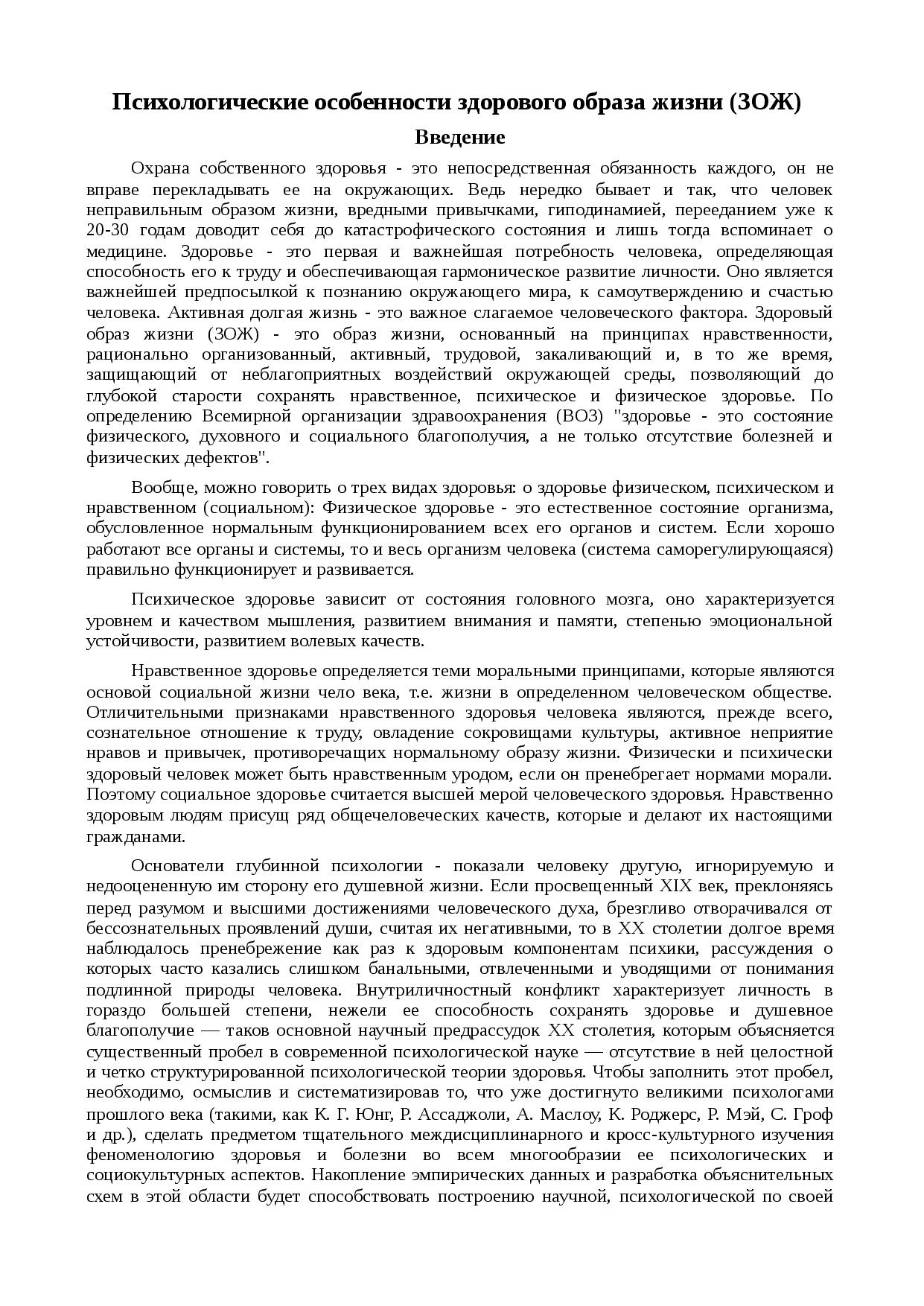 Важность психологического здоровья