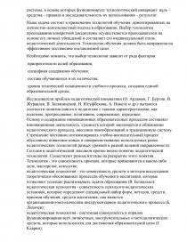 Ситуационный анализ. системный и ситуационный анализ
