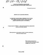 Ресурсы (психология) википедия