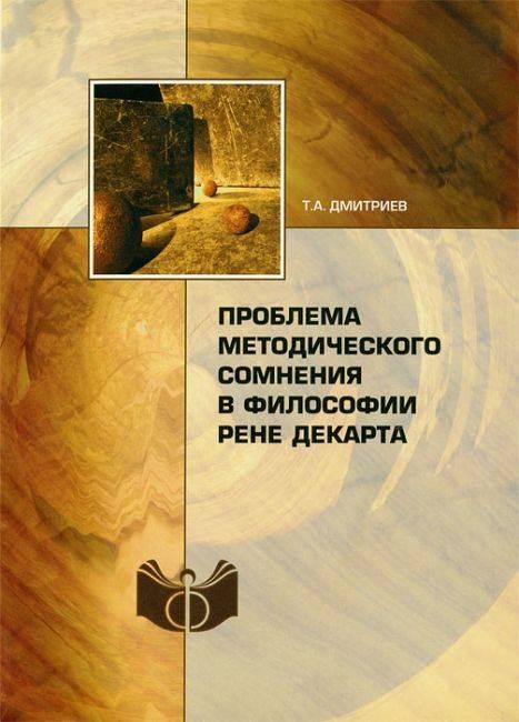 Философия рене декарта, его учение о субстанции и методе познания