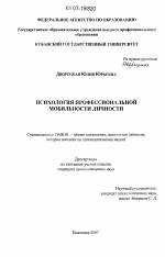 Ментальные ресурсы субъекта и жизнеспособность личности - научно-исследовательская лаборатория психологии совладающего поведения