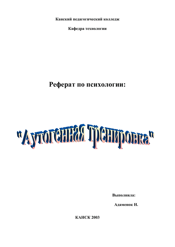 Что такое аутотренинг? аутотренинг — это… расписание тренингов. самопознание.ру