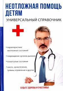 Экстренная психиатрическая помощь