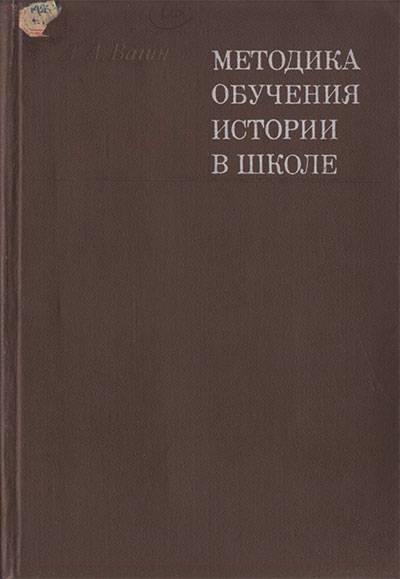 Социальная психология (2 стр.)