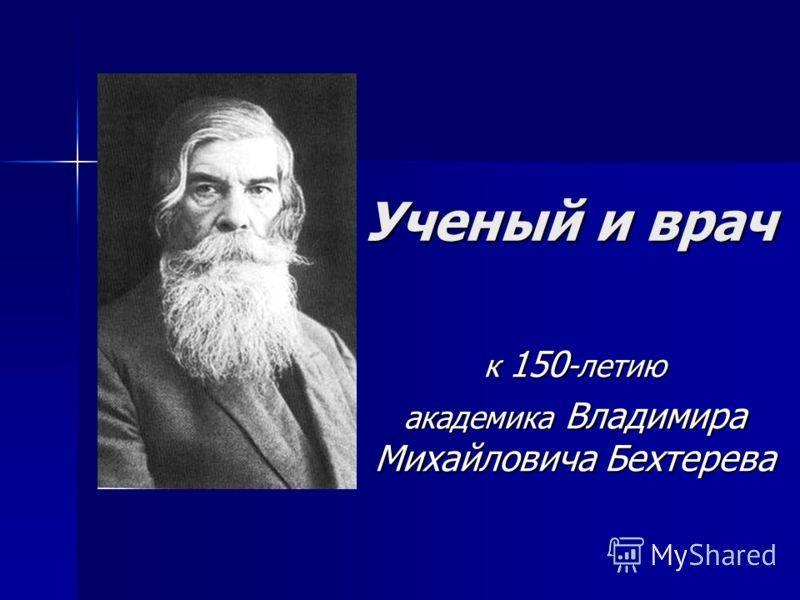 Бехтерев, владимир михайлович википедия
