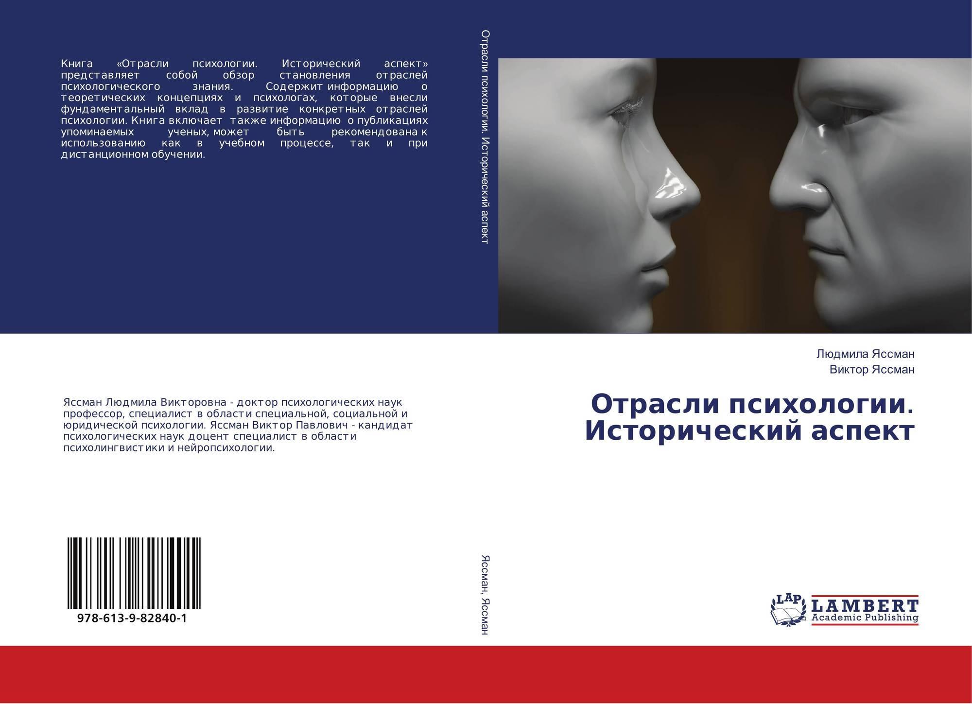 Отрасли психологии как научной дисциплины | статьи по психологии