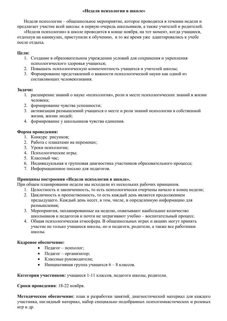 Основные объективные законы и некоторые правила композиции [1977 шорохов е.в. - методика преподавания композиции на уроках изобразительного искусства в школе]