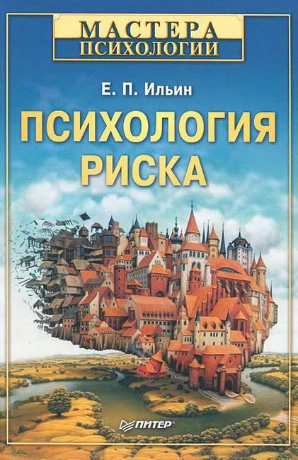 Серия книг мастера психологии - бесплатно скачать и читать книги из этой серии » страница 2