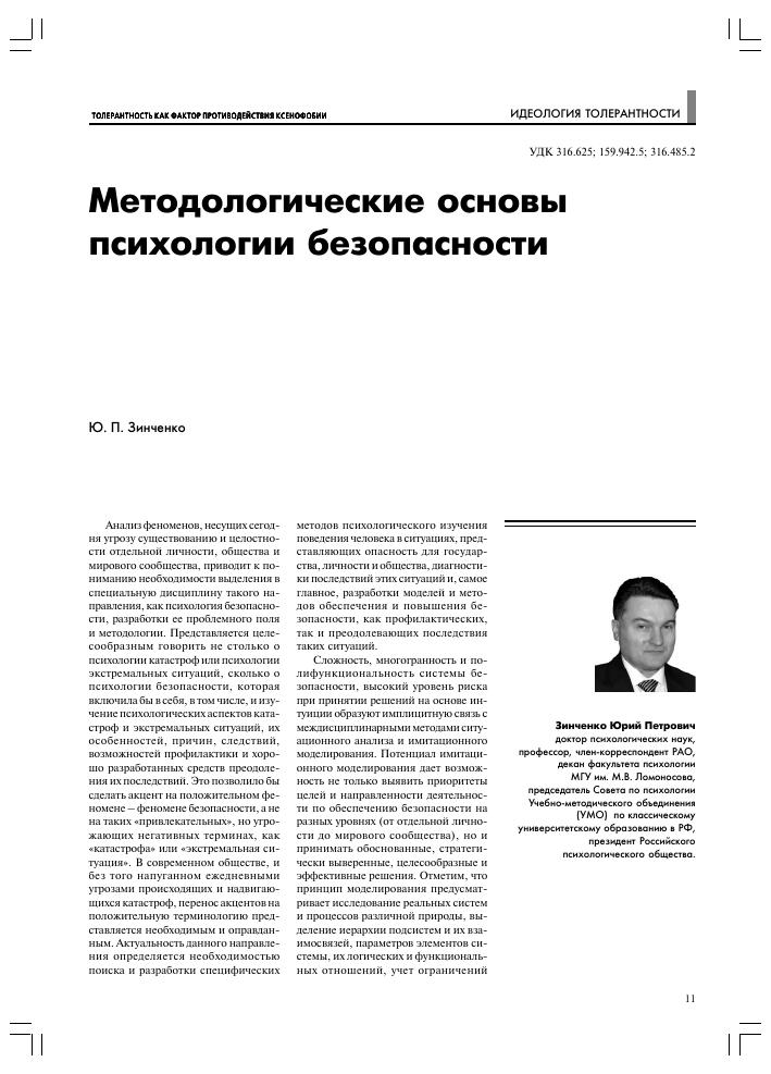 Евгений павлович ильин. психология риска