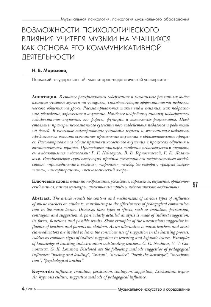 Раздел первый. психологические основы общения в оперативно-розыскной деятельности правоохранительных органов