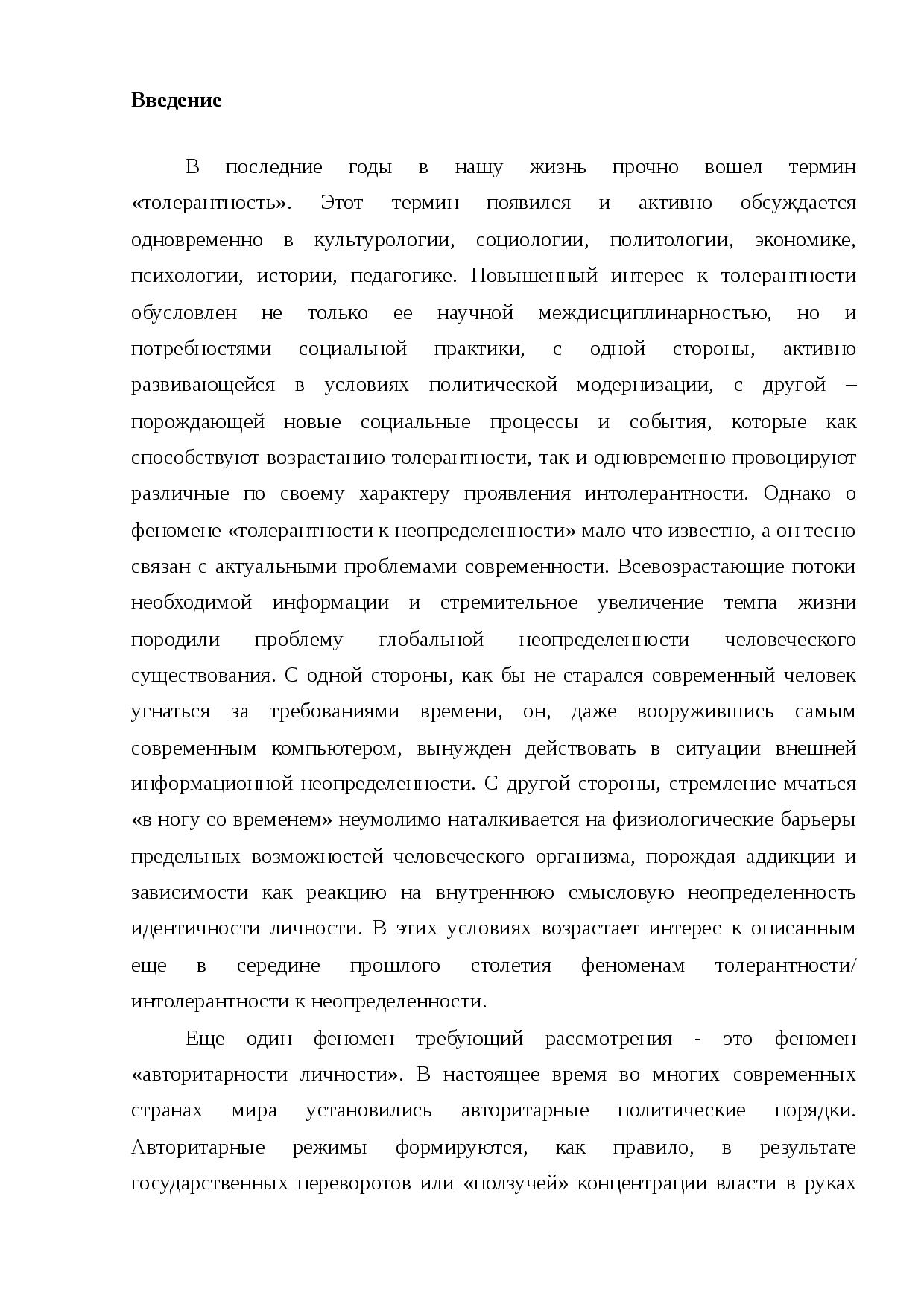 Социальная типология характеров э. фромму