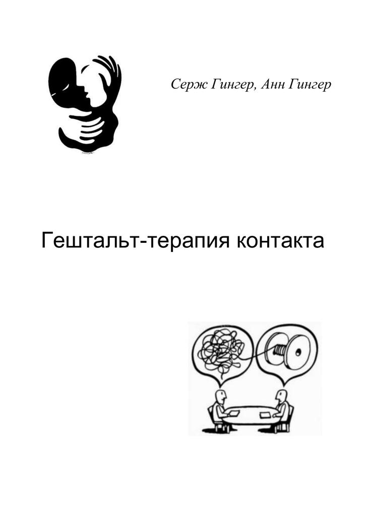 Что такое ретрофлексия.