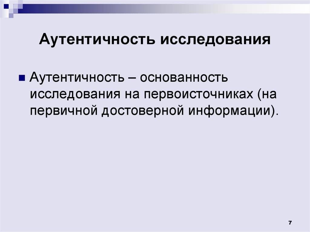 Аутентичный — что это значит и что такое аутентичность | ktonanovenkogo.ru