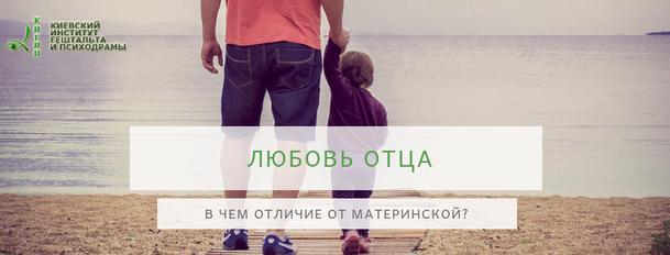 Эрих фромм о любви отца и любви матери