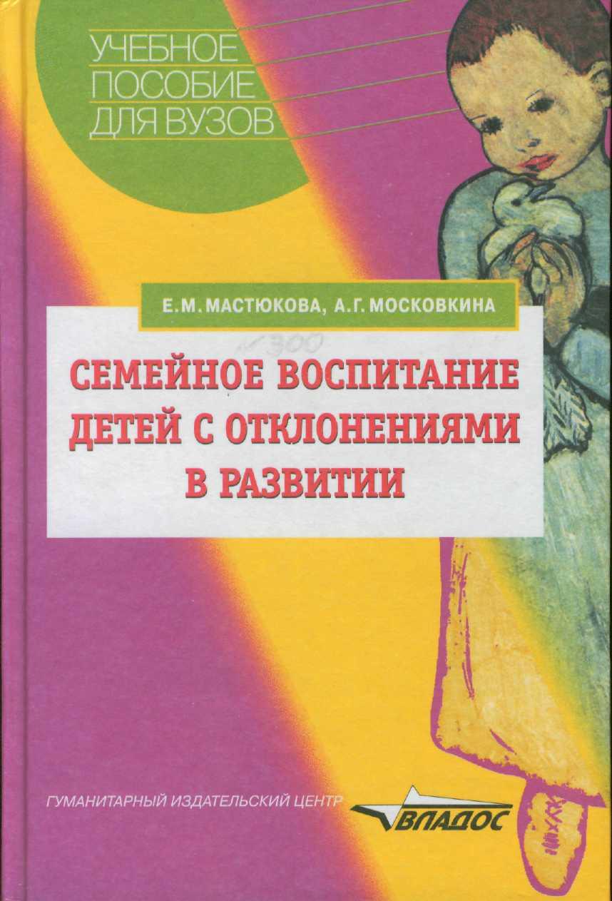 Психологический смысл воспитания - психологические основы воспитания - педагогическая психология: учебное-методическое пособие