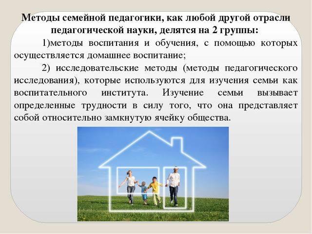Особенности психологии семейных отношений: мотивы создания, виды и функции