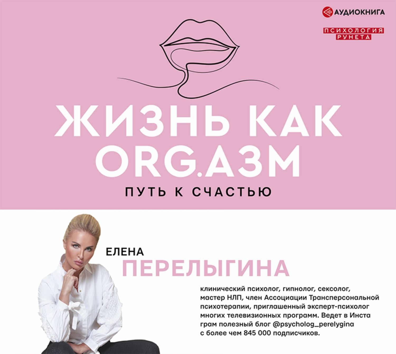 Читать книгу неидеальный психолог. работа над ошибками ксении левкович : онлайн чтение - страница 1