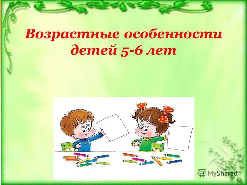 Особенности развития психики детей в 5-6 лет