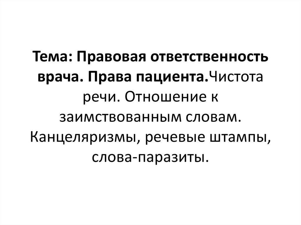 Часть ii. 10. речевые штампы и языковые стандарты | сочинитель.ру